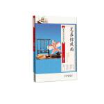 发现中国印记系列 笔落惊风雨(下)/董胤