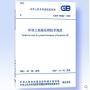 GB/T 51064-2015 吹填土地基处理技术规范