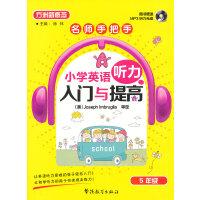 名师手把手小学英语听力入门与提高(5年级)(附MP3光盘)