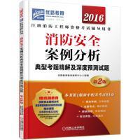2016消防安全案例分析典型考题精解及深度预测试题