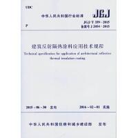JGJ/T359-2015 建筑反射隔热涂料应用技术规程