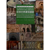 欧洲古典建筑细部(一)―世界古典建筑艺术