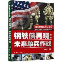 美军新概念作战系列--钢铁侠再现:未来单兵作战