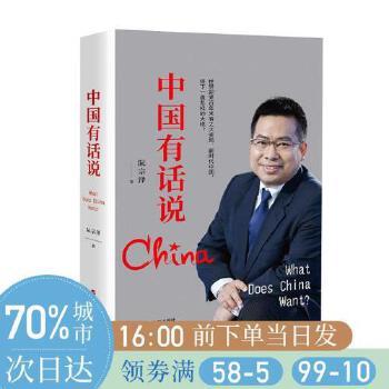 中国有话说 阮宗泽著 读懂中国的国际社会朋友圈 周边关系 中美贸易 和平外交 中国特色外交 新举措和新方案