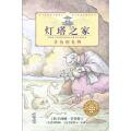 灯塔之家系列5:章鱼的礼物 --尚童童书