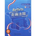 走遍法国(1上)(学生用书)(配MP3)(Reflets)――国内畅销的法语培训教材,原版引进