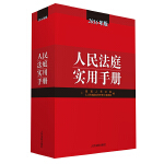 人民法庭实用手册(2016年版)