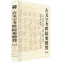 古文字考释提要总览(第五册)