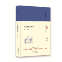大家小书  国学概论新编(精装)