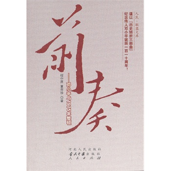 前奏-邓小平与1975年整顿