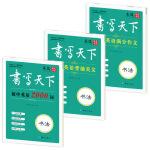 初中生英语必备套装 英语字帖英文书法美文临摹学生练字英汉对照(套装3册)