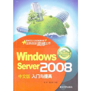 Windows Server 2008中文版入门与提高