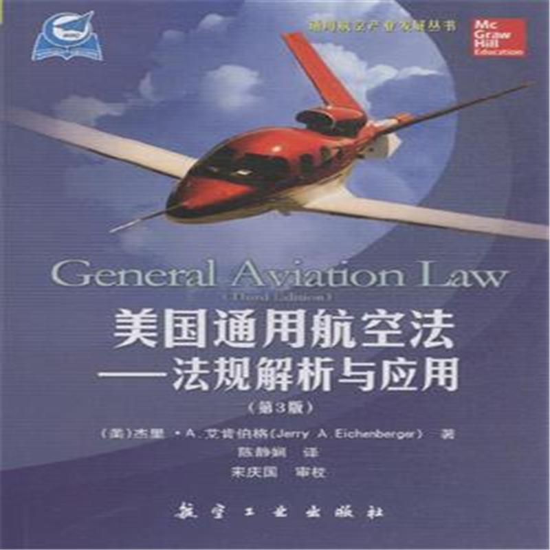 《美国通用航空法-法规解析与应用-(第3版)978