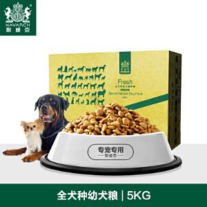 耐威克 美国E耐威克犬主粮 全犬种通用狗粮幼犬粮5kg/箱
