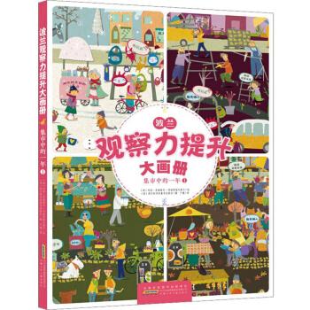 集市中的一年1/波兰观察力提升大画册 安徽少年儿童出版社