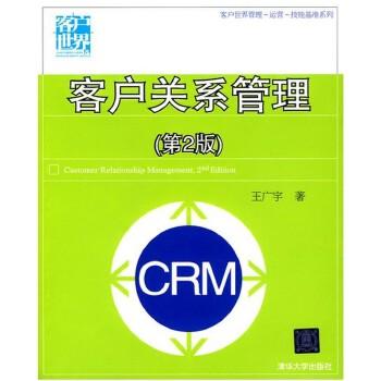 客户关系管理(第2版) 王广宇 9787302220213