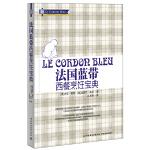 法国蓝带西餐烹饪宝典(精装)
