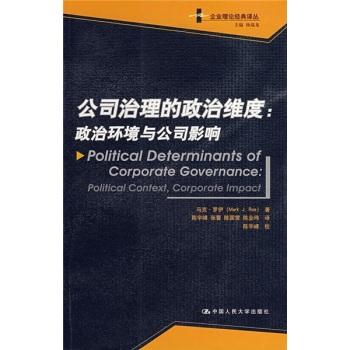 公司治理的政治维度:政治环境与公司影响(公司理论经典译丛) 罗伊 ,陈宇峰 9787300087948