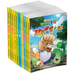 植物大战僵尸2・奇幻爆笑漫画系列 第二辑(共11册)