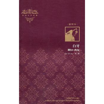 白牙(插图本)/外国文学经典