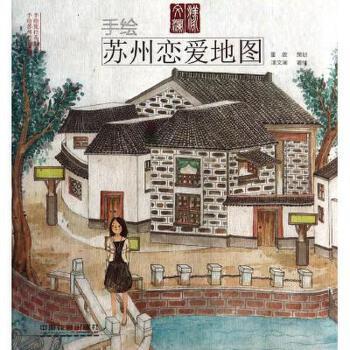 《手绘苏州恋爱地图/手绘旅行系列