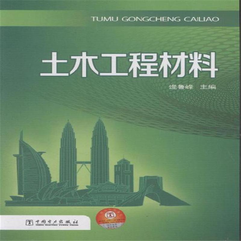 《土木工程材料( 货号:751233078)》逄鲁峰