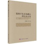 能源开发多场耦合理论及应用(论文集)