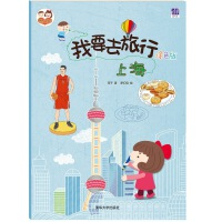 我要去旅行(涂色版):上海