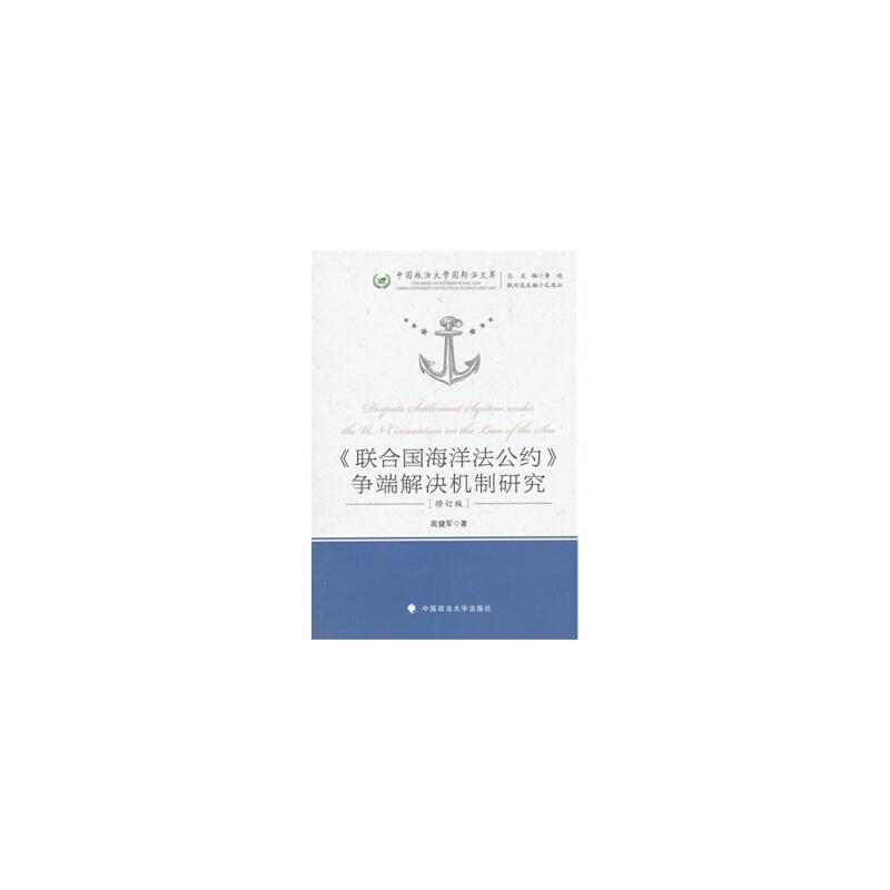 联合国海洋法公约英文