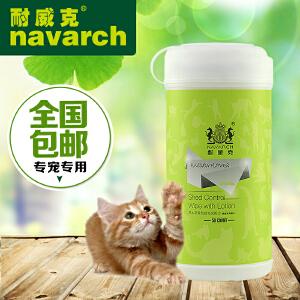 耐威克 猫咪湿巾 宠物杀菌除臭毛巾式湿巾纸50抽 宠物清洁用品