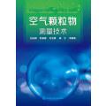 空气颗粒物测量技术 PM2.5 测量技术