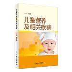儿童营养及相关疾病